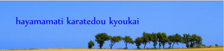 葉山町空手道協会